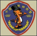 Image 2/6 : ess_avatar_tiger.jpg